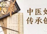 『大承有道』惠及民众,中医的优势在基层!
