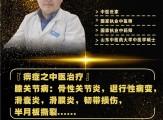 膝关节病中医疗法